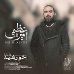 hs Amir Azimi Khorshid 150x150 - دانلود آهنگ جدید امیر عظیمی به نام خورشید