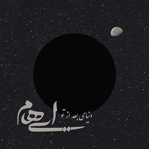 hs Ehaam Donyaye Bad Az To - دانلود آهنگ جدید گروه ایهام به نام دنیای بعد از تو