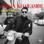 hs Ehsan Khajeh Amiri Vaghti Mikhandi 150x150 - دانلود آهنگ جدید احسان خواجه امیری به نام وقتی میخندی