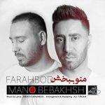 hs Farahbod Mano Bebakhsh 150x150 - دانلود آهنگ جدید فرهبد به نام منو ببخش