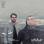 hs Hamed Homayoun Khalse 150x150 - دانلود آهنگ جدید حامد همایون به نام خلسه