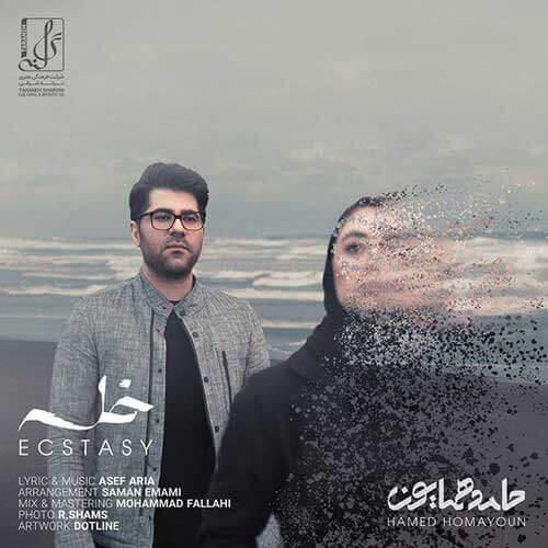 hs Hamed Homayoun Khalse - دانلود آهنگ جدید حامد همایون به نام خلسه