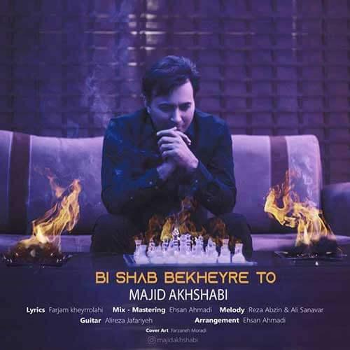 hs Majid Akhshabi Bi Shab Bekheyre To - دانلود آهنگ جدید مجید اخشابی به نام بی شب بخیر تو