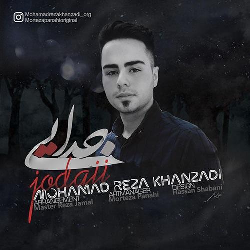 دانلود آهنگ جدید محمدرضا خان زادی به نام جدایی