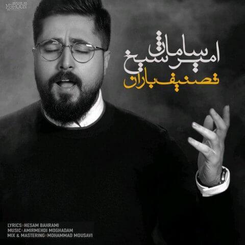 دانلود آهنگ جدید امیر سامان شیخ به نام تصنیف باران